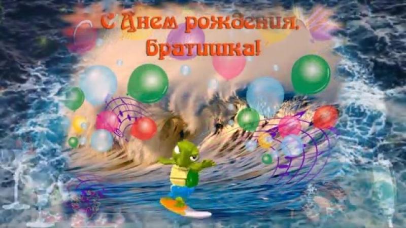 Поздравления С Днем Рождения Брату От Сестры Музыкальная открытка mp4