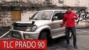 TLC Prado 90 - Ещё не понторезка, уже не говномес.