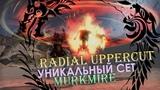 ESO Уникальный Radial Uppercut Set #Murkmire