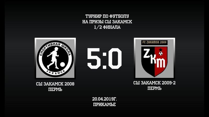 СШ Закамск-2008 СШ Закамск-2009-2