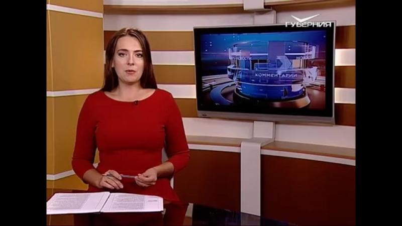 Телеканал Губерния. программа События. Об акции Чистые Берега с 21 мин.