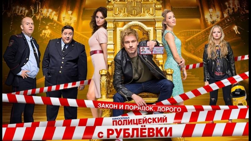 Полицейский с Рублёвки 2 сезон 3-8 серию, Смотрим!