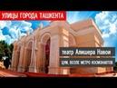 Ташкент Театр Алишера Навои Цум голубые Купола памятник Космонавтов