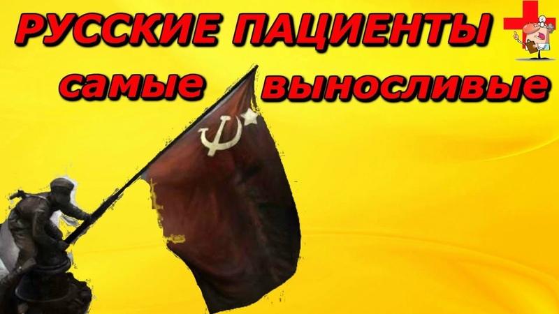 Русские пациенты против Европейских и Американских.Кто сильнее.