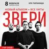 ЗВЕРИ — Казань — 8 февраля
