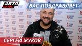 Сергей Жуков Новогоднее поздравление