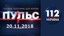 Политическое ток-шоу Пульс, 20.11.2018. Онлайн-трансляция