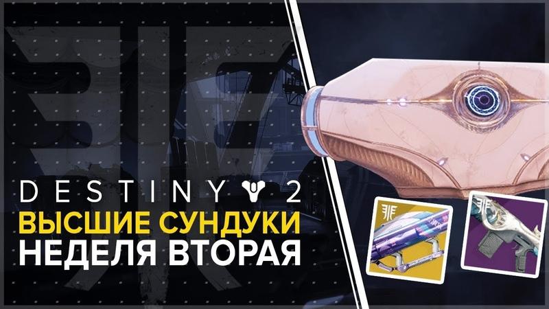 Destiny 2 Сундуки Города Грез Вторая неделя цикла