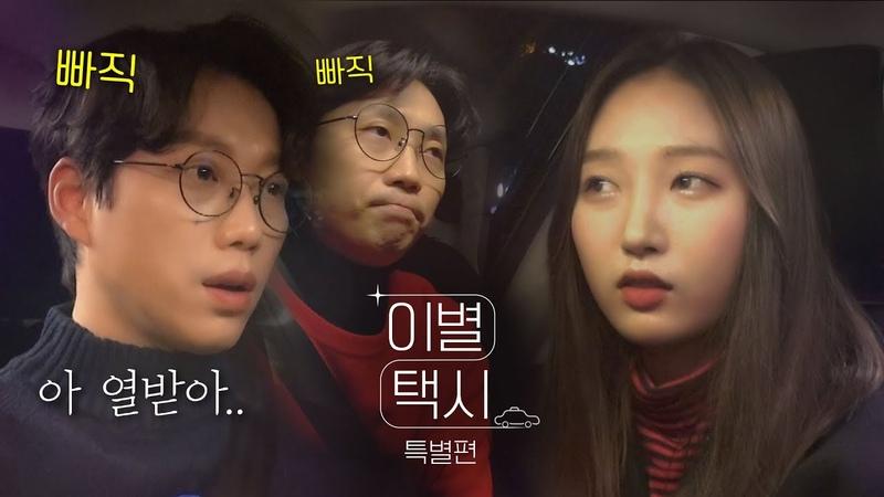 [Dingo music] 10cm и Ha Sang Wook в спецвыпуске Прощальное такси