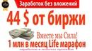 44 $ - ЛЕГКИЙ И РЕАЛЬНЫЙ ЗАРАБОТОК В ИНТЕРНЕТЕ НА ТЕЛЕФОНЕ ИЛИ КОМПЬЮТЕРЕ | ЗАРАБОТАЙ БЕЗ ВЛОЖЕНИЙ