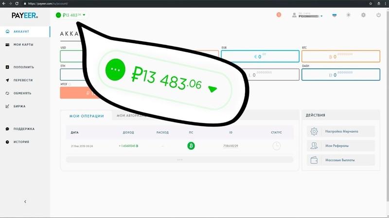 Заработок от 11 000 рублей ежедневно на Биткоине 21 Января 2019 ВЫВОД СРЕДСТВ