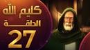 مسلسل كليم الله الحلقة 27 السابعة والعشرون HD - K