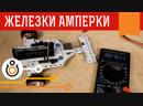 Драгстер робот на Ардуино для гонок по линии Железки Амперки