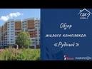 ЖК Рудный г. Екатеринбург от Корпорация Маяк. Обзор на новостройку.