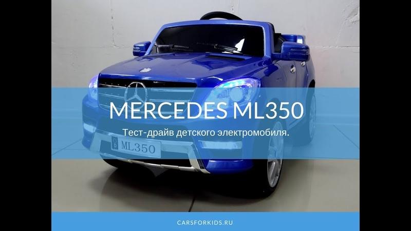 Тест драйв детского электромобиля Mercedes ML350.