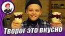 Творожный десерт с малиновым вареньем. Георгий Апухтин