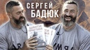 Сергей Бадюк о Сирии Гоголе Маккейне и Сталине