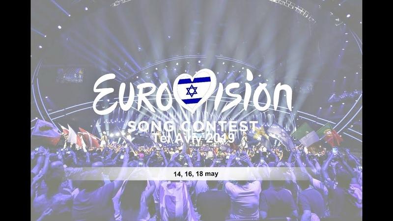 Trailer! Eurovision 2019 - Tel Aviv (ESC 2019)