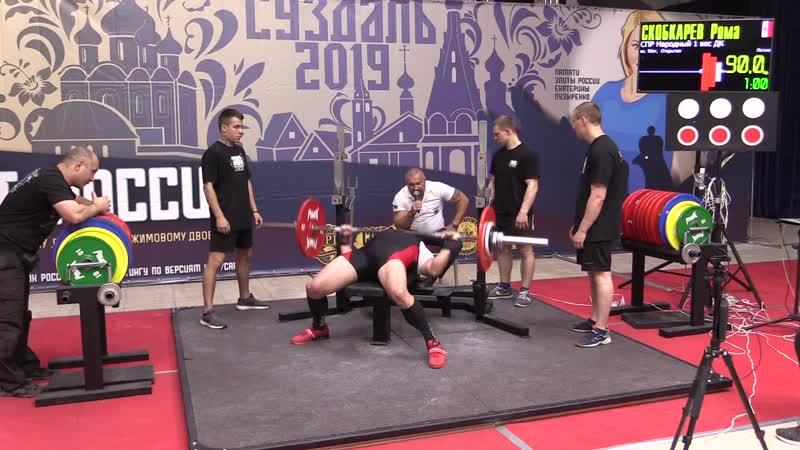 Скобкарев Роман народный жим 90 кг на 38 повторений