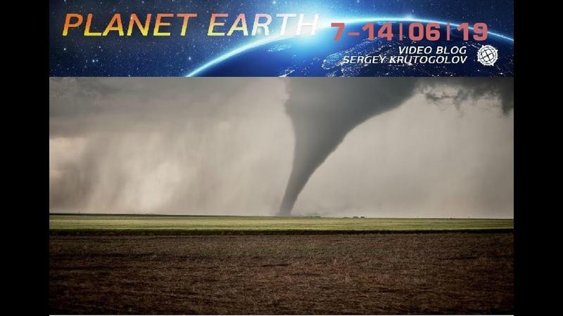 Торнадо и наводнение. Турция.Что случилось на планете? События 7-14/06