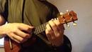 Бременские музыканты - говорят, мы бяки-буки, ukulele cover