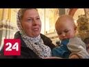 Мощи Спиридона Тримифунтского покидают Москву Россия 24