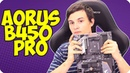 AORUS B450 PRO ОБЗОР ✅ Лучшая материнская плата на B450 или нет