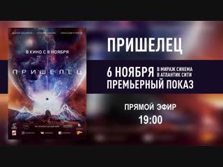 Премьера фильма Пришелец в Мираж Синема Атлантик Сити