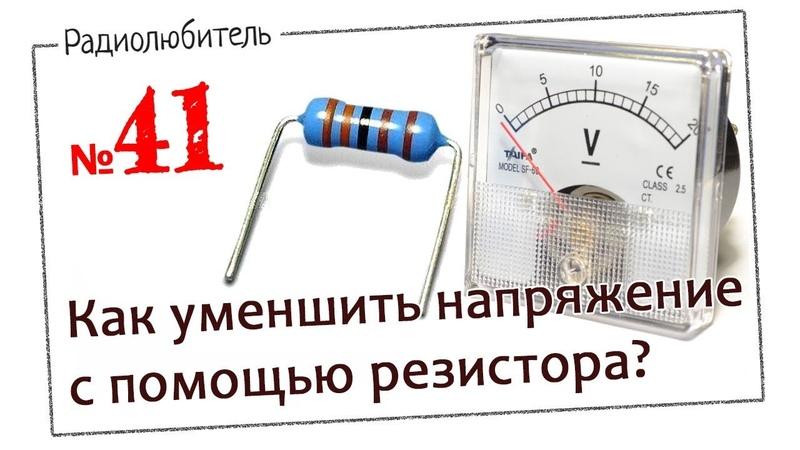 Урок №41. Как с помощью резистора уменьшить напряжение