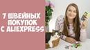 Покупки для шитья с Aliexpress Товары для шитья и рукоделия из Китая Швейный Али третья часть