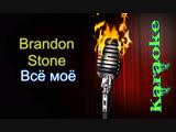 Brandon Stone - Всё моё ( караоке )