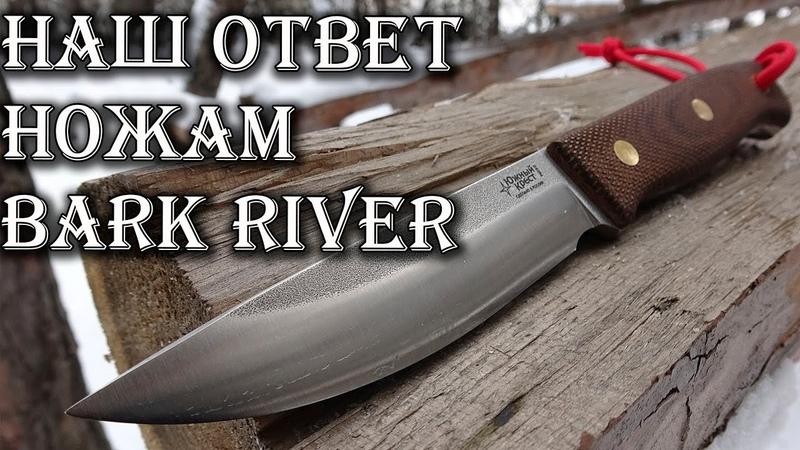 Русский ответ ножам Bark River. Южный Крест Росомаха