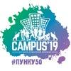 Фестиваль студенческой молодёжи CAMPUS`19