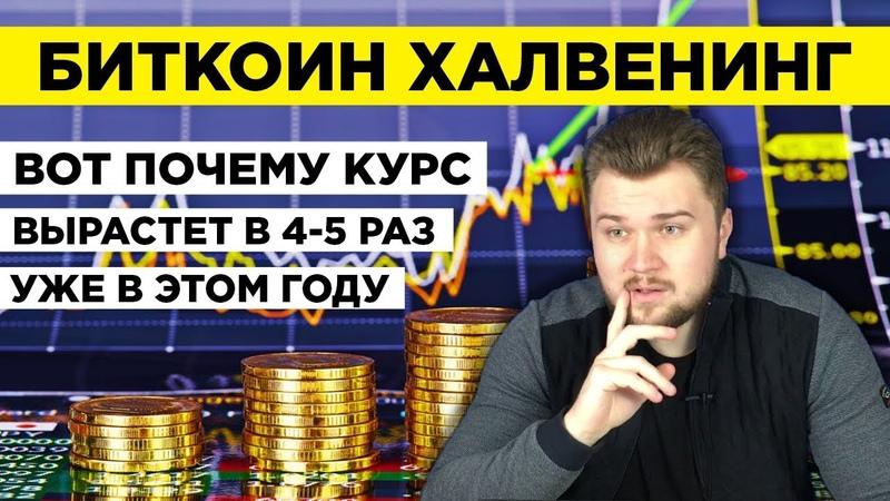 БИТКОИН ХАЛВЕНИНГ 2020 - Основная Причина Роста Bitcoin? Прогноз На ToTheMoon!