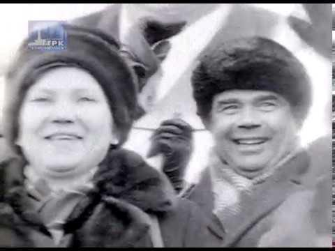 Л.И.Брежнев в Комсомольске (архив ГТРК Комсомольск 1978 г.)