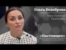 ПРОЕКТ НАСТОЯЩЕЕ. Искренность, театр, любовь - Ольга Белоброва