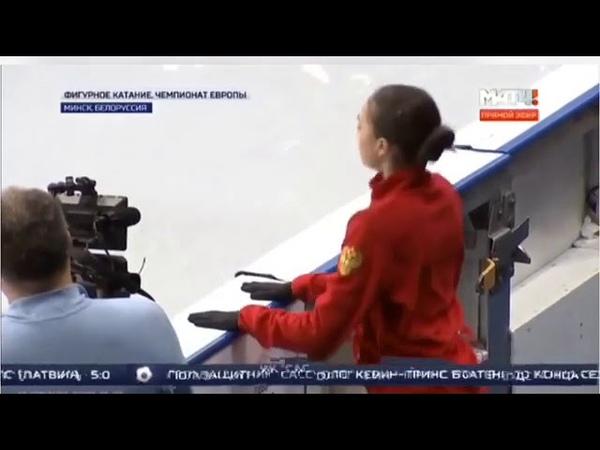 Алина Загитова. Минск, Беларуссия. Чемпионат Европы