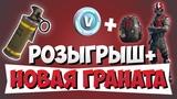 РОЗЫГРЫШ СТАРТЕР ПАКОВ + НОВАЯ ГАЗОВАЯ ГРАНАТА!