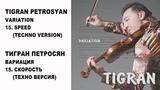 15 TIGRAN PETROSYAN - SPEED (REMIX) ТИГРАН ПЕТРОСЯН - СКОРОСТЬ (РЕМИКС)