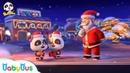 Santa Claus's Amazing Gifts Baby Panda's Costume Show Christmas Songs BabyBus