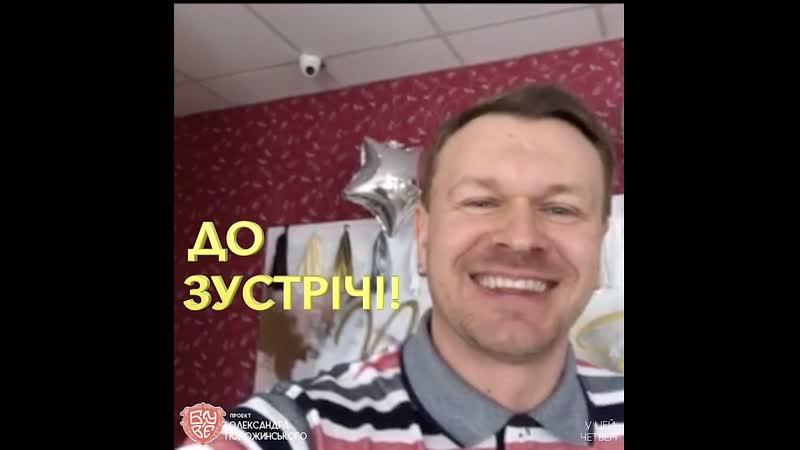 16 ТРАВНЯ - ОЛЕКСАНДР ПОЛОЖИНСЬКИЙ та гурт БУВ'Є