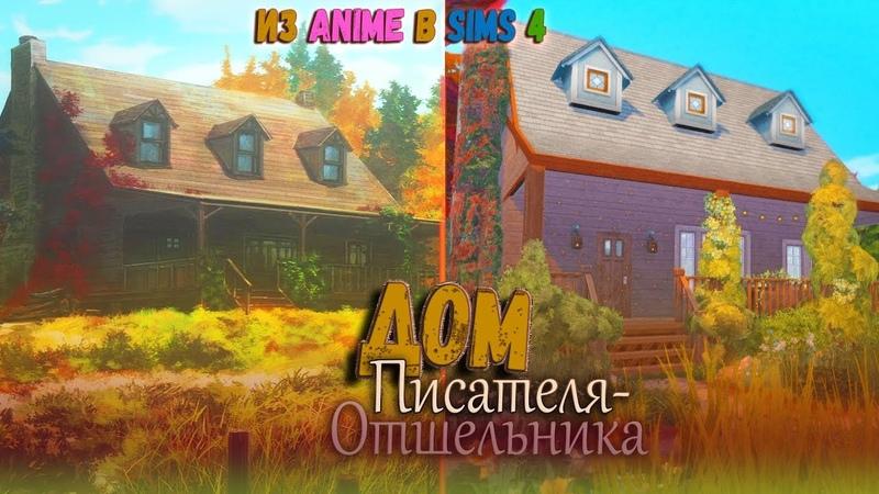 🍁Из Anime в Sims 4 | Строительство | Домик писателя-отшельника из аниме Вайолет Эвергарден 🍂
