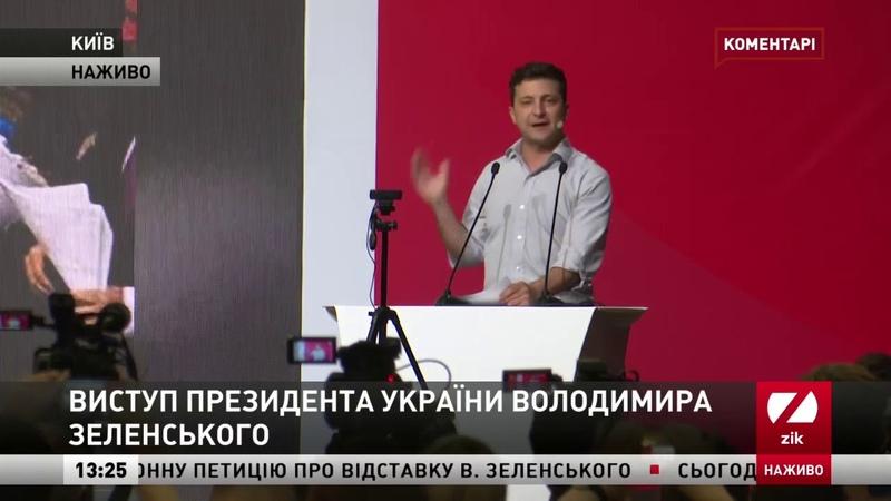 «Факінг-отрасль» - Зеленський дав назву українській політиці