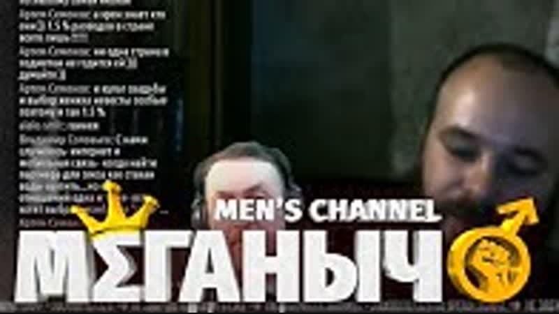 АЛЕКСАНДР БИРЮКОВ В ГОСТЯХ МЕГАНЫЧ 101 _ мужской топ онлайн-курс