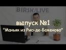 BIRSK/LIVE Маньяк из Рио-де-Баженово