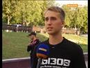 Вызов - в Видном стартовал молодёжный пробег
