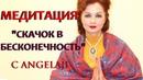 Медитация Скачок в Бесконечность Просветление.Сатсанг с Ангеладжи.13.10.18