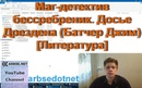 Маг детектив бессребреник Досье Дрездена Батчер Джим Литература