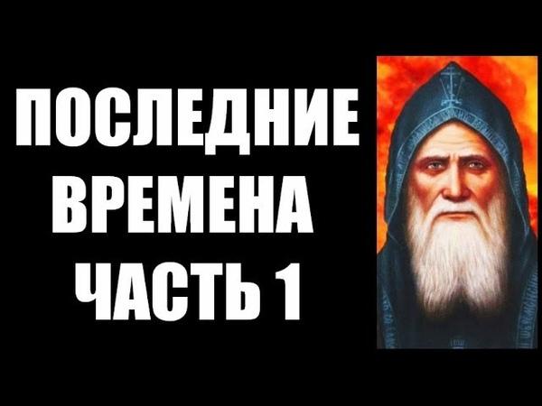 ЧАСТЬ 1 СВЯТЫЕ УГОДНИКИ БОЖИИ О ПОСЛЕДНИХ ВРЕМЕНАХ
