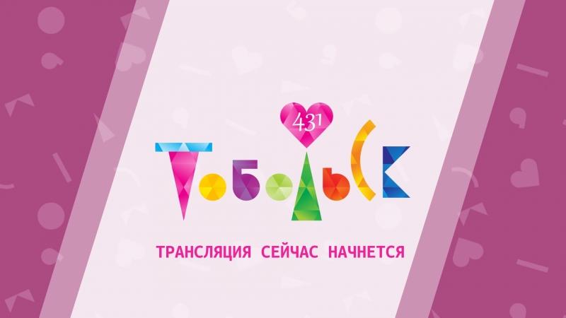 Церемония открытия Дня города Тобольска и Фестиваля малых туристических городов, концерт творческих коллективов малых городов.